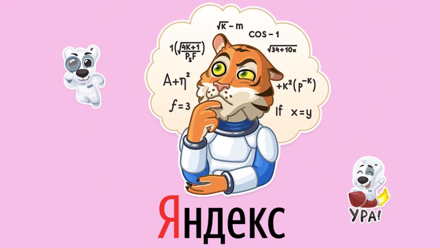 Воронка продаж инструментами Яндекса: как найти и сохранить клиентов