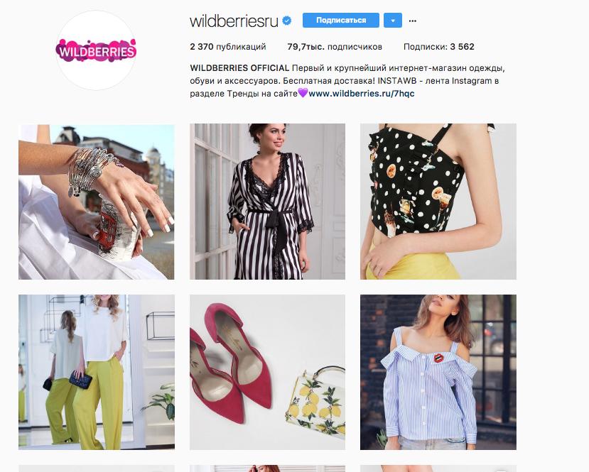 Как открыть интернет-магазин в Instagram с нуля - conversion ... 2fdad964680