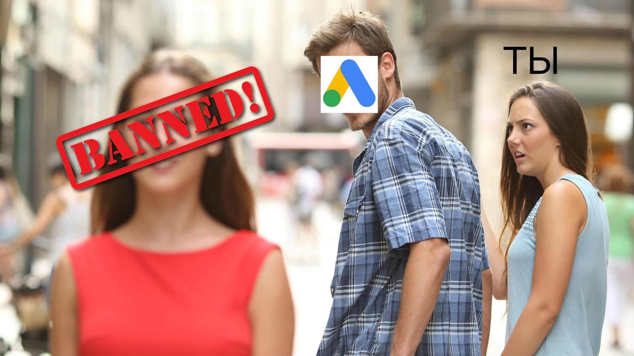 Как пройти модерацию в Google Ads и не сойти с ума