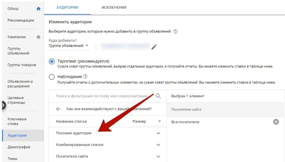 инструменты Google Ads