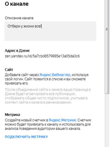 Как зарабатывать на Яндекс.Дзен