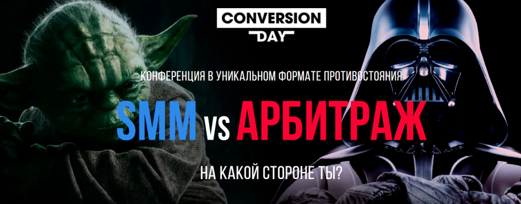 conversionday