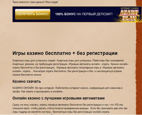 Дорвеи на сайт казино Хлебозаводский проезд прогонка хрумером Солигалич