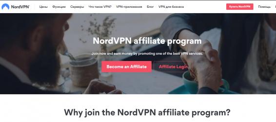 партнерские программы для VPN