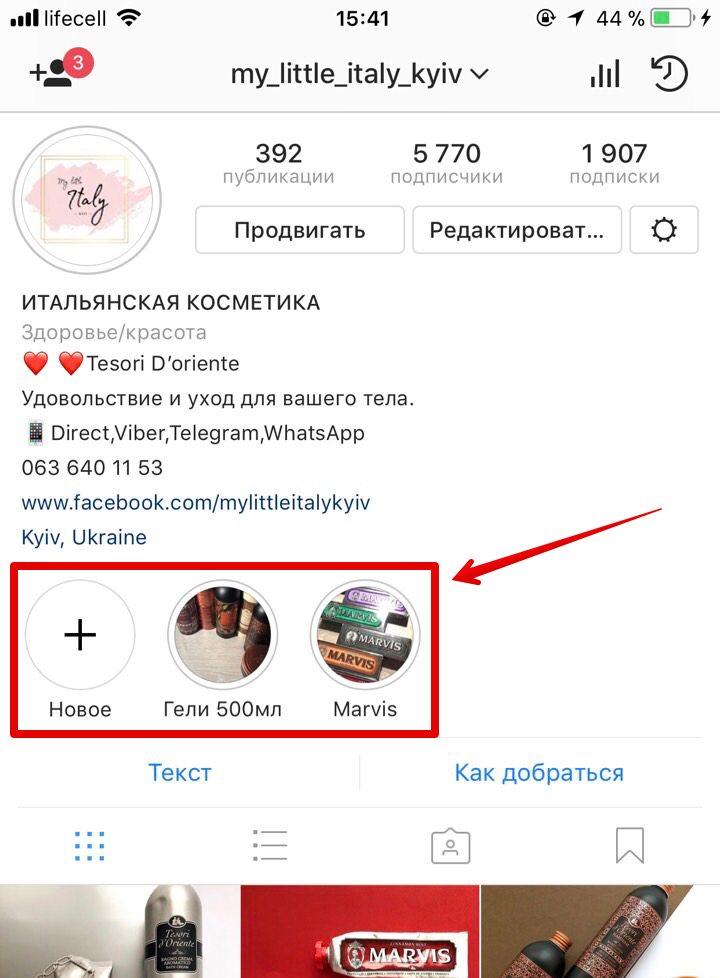 Instagram Stories для бизнеса