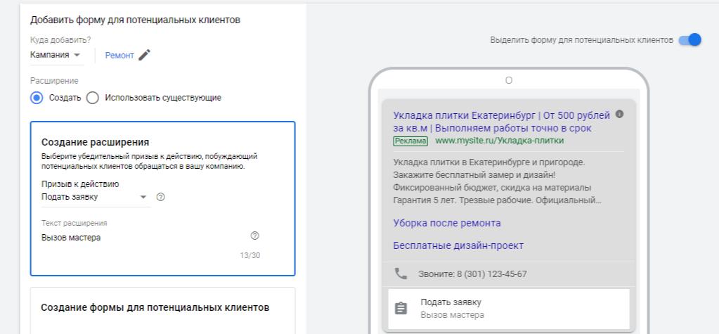 Обновления в Google Ads