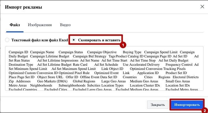 Автоматизация залива рекламных кампаний в Facebook
