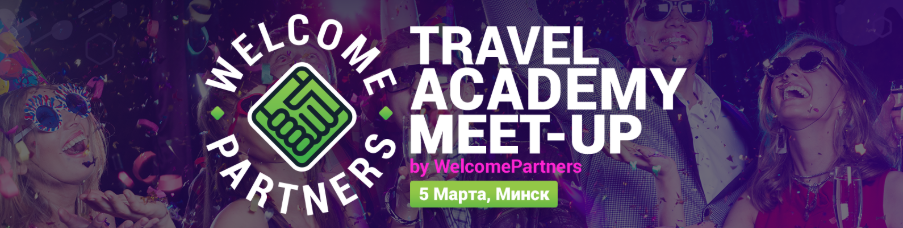 митап от WelcomePartners