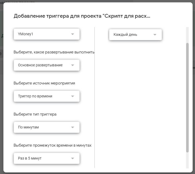 скрипт автоматическое обновление баланса Yandex Money
