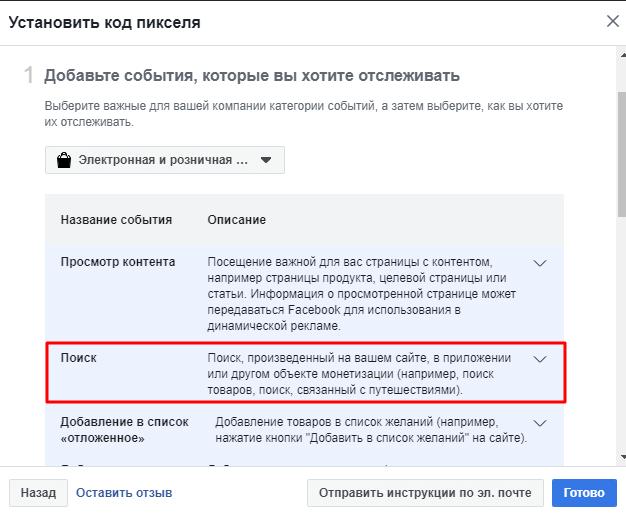 пиксель Facebook на скролл