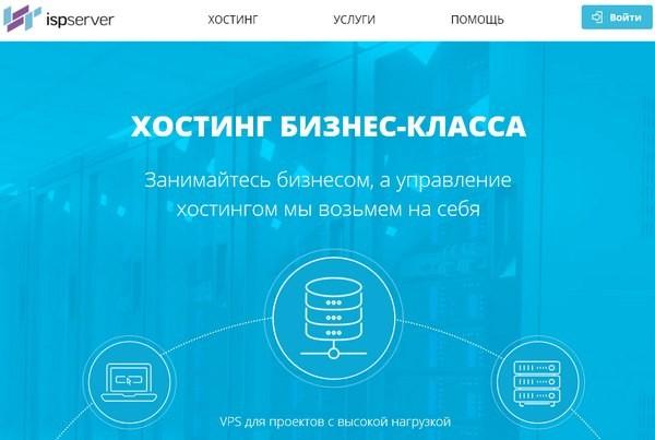 Скоростной бесплатный хостинг выбор хостинга для россии