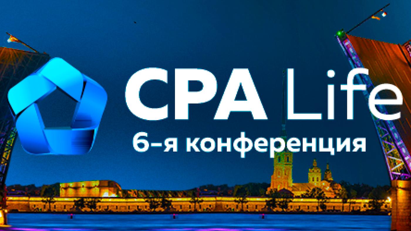 6-ая конференция по интернет-рекламе и маркетингу CPA Life 2019