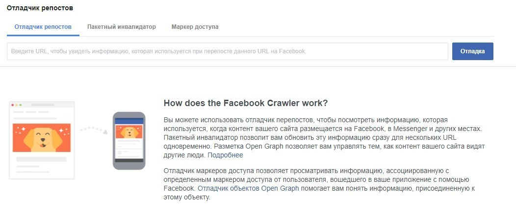 бесплатные инструменты для Facebook