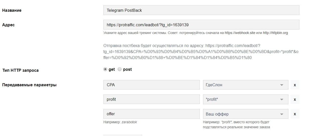 настроить уведомления о лидах в Telegram