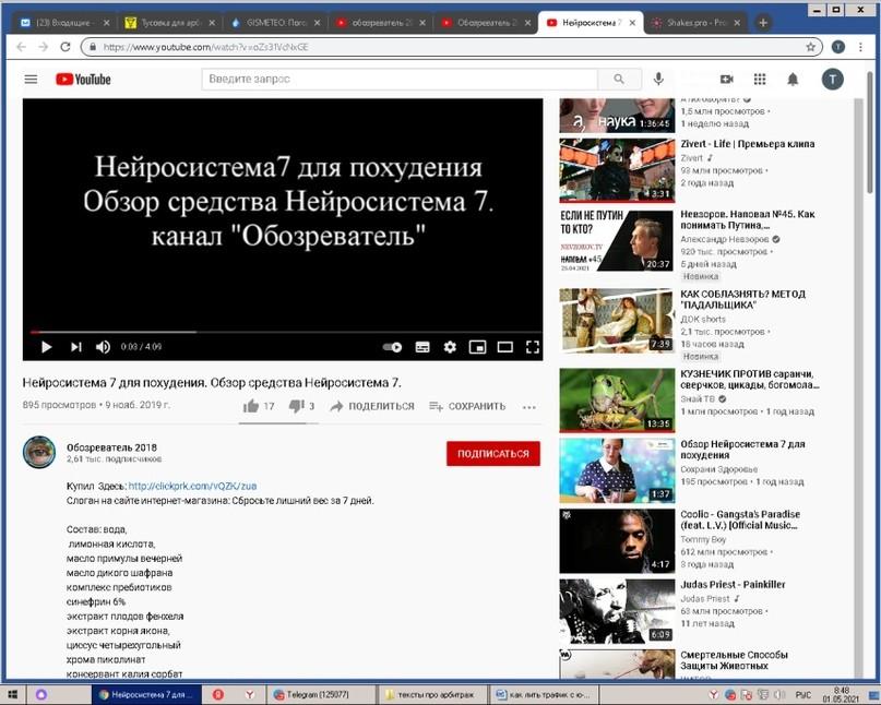 Как лить трафик с Youtube