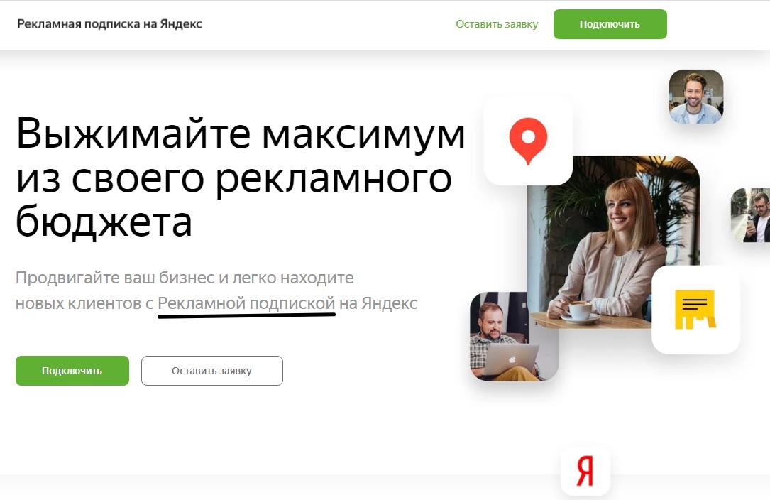 подписка на интернет рекламу в