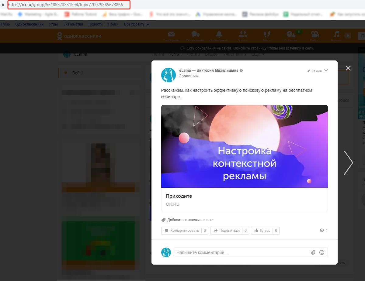 реклама с лид-формой в Одноклассниках