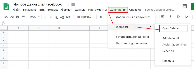 Как импортировать статистику из Facebook