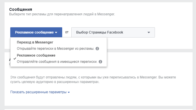 Реклама в Facebook Messenger