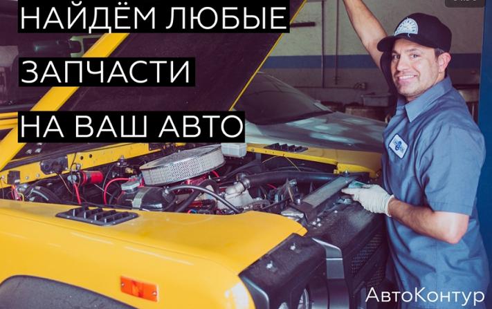 Кейс продвижения магазина автозапчастей дорвеи на сайт ставок Звенигород