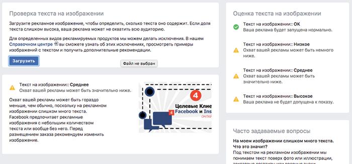 Проверка картинки на текст фейсбук