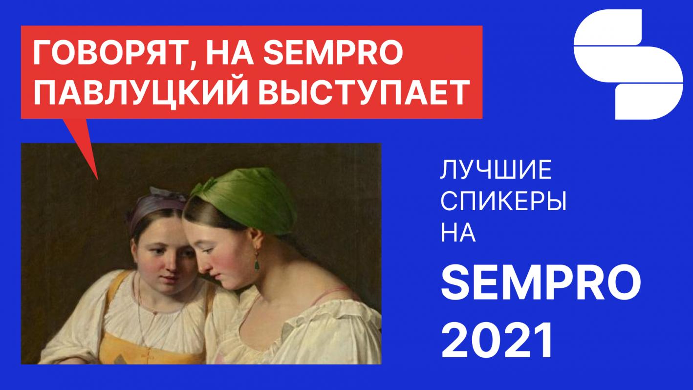 SEMPRO 2021